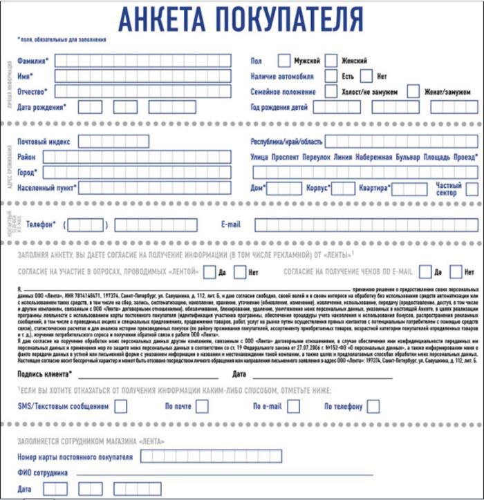 Анкета для заказа карты лента