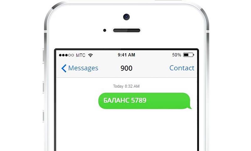 Проверка состояния баланса карты через смс