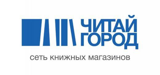 сеть книжных магазинов Читай город