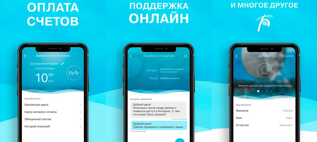 использование приложения