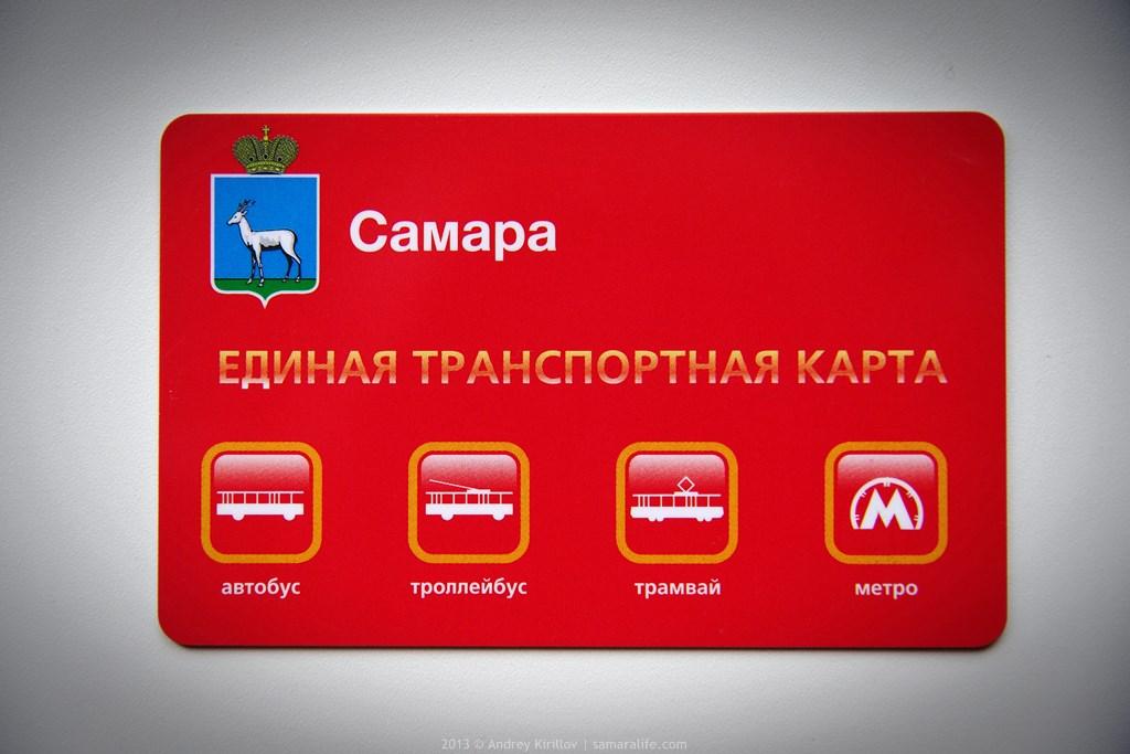 Единая транспортная карта, Самара