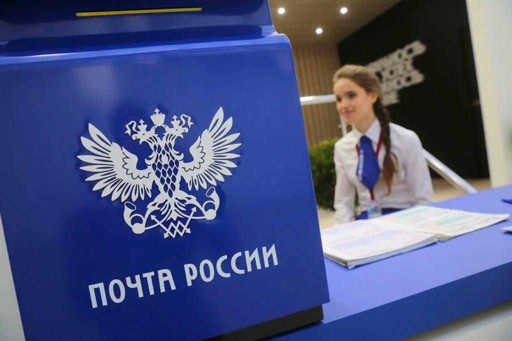 покупка на Почте России